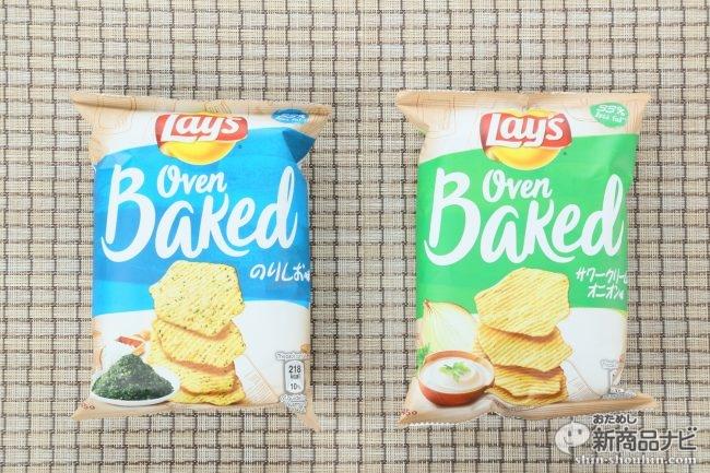 揚げないで焼いちゃいました!『ベイクドレイズ サワークリーム&オニオン / のりしお』のザクザク食感に打ちのめされた!