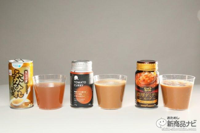 ついにカレーも登場! 自販機で買える個性派スープ缶特集「CARRY CURRY」「じっくりコトコト 濃厚デミグラススープ」「気仙沼産ふかひれ使用 ふかひれスープ」!