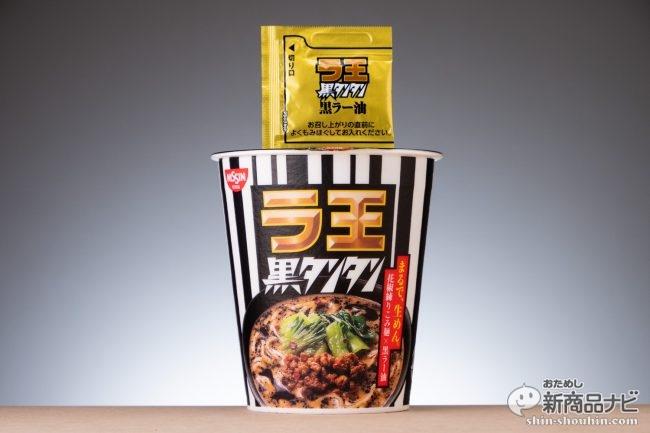 花椒ラーメン初級編!ごまと花椒の風味が広がる『ラ王 黒タンタン』に挑戦してみた!