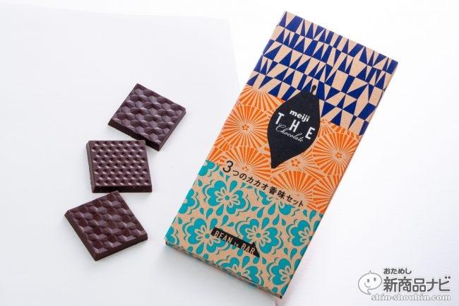 これができればカカオマスター!?『明治ザ・チョコレート 3つのカカオ香味セット』を嗅ぎ分けろ!
