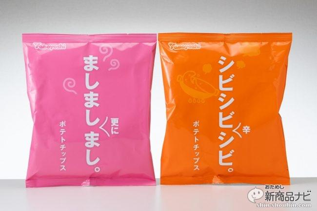 想像力刺激ポテチ!?『山芳製菓 シビシビ辛シビ。/ましまし更にまし。』がやみつきになる美味しさ!