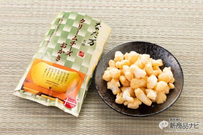 繊細な創作日本料理を味わうような洋と和のコラボ『なだ万監修 クリームチーズおかき』!