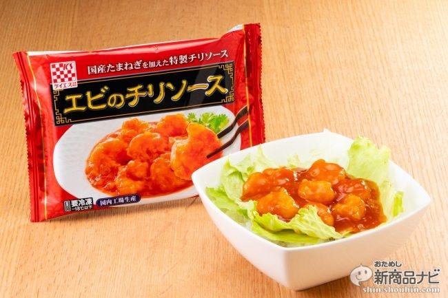 レンジで3分、メイン料理のできあがり!『エビのチリソース』でエビチリ丼を作ってみた!!