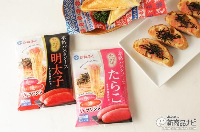 明太子のかねふく『本格パスタソース』で作る美味しい「パン」アレンジレシピ!