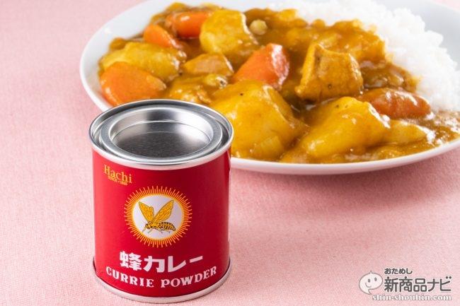 日本初の国産カレー粉を伝承した『蜂カレー』はコクがあって日本人の嗜好にバッチリ合う本格カレーだった!