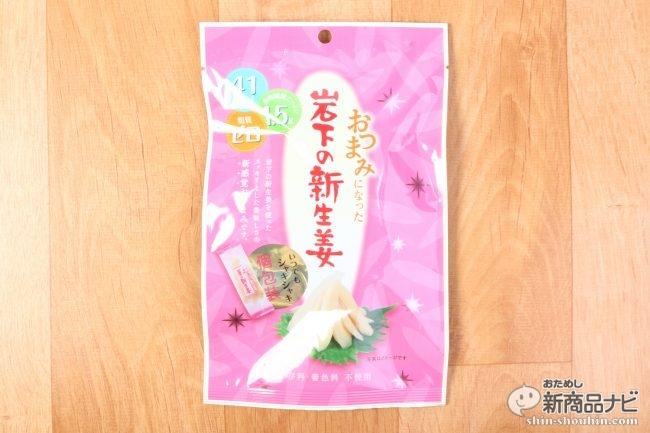 『おつまみになった岩下の新生姜』ビールのお供にピッタリの個包装タイプ新感覚おつまみ誕生!