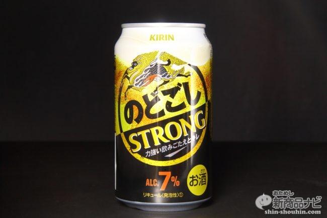 『キリン のどごし STRONG』発売から1年。よりビールに近い美味さと力強さを実現してリニューアル!
