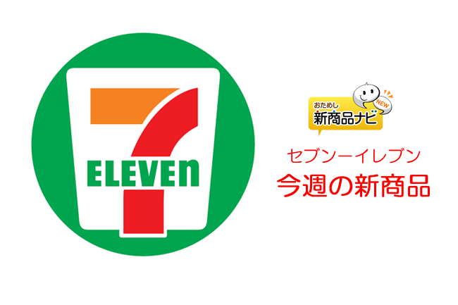 『セブンーイレブン・今週の新商品』七つの会議ケーキドーナツが登場