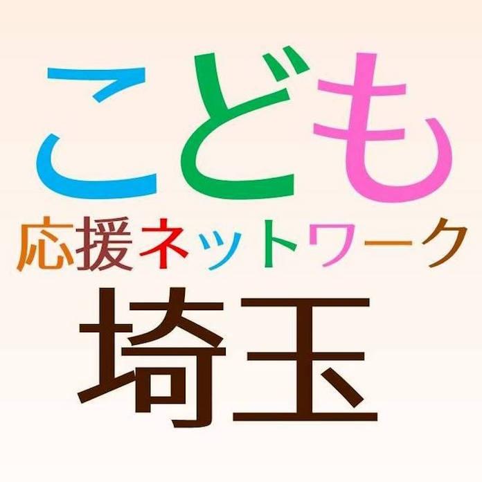 こども応援ネットワーク埼玉02