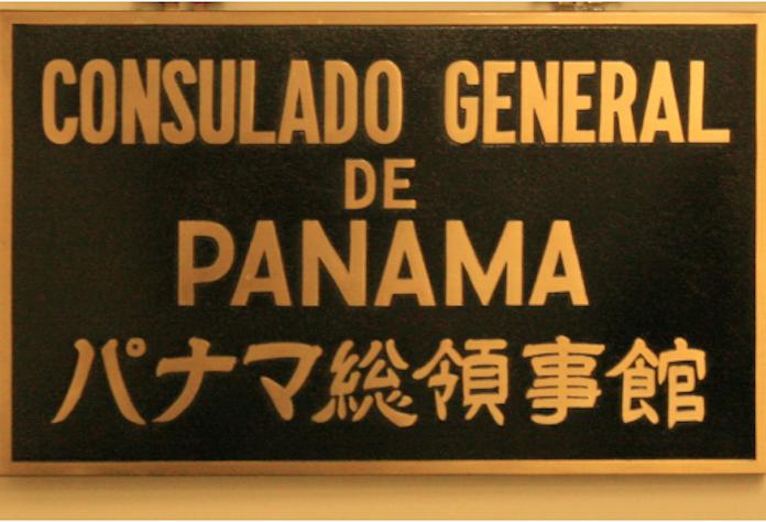 パナマ領事館02