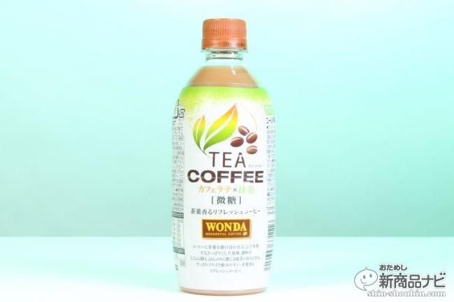 今度は国産抹茶とコラボ!「ワンダ TEA COFFEE」シリーズ第3弾は『ワンダ TEA COFFEE カフェラテ×抹茶 微糖』!