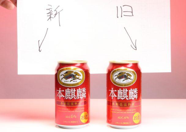 2018年を代表する大ヒットビール系新ジャンル『本麒麟』がリニューアル、何が変わった、どう変わった!?