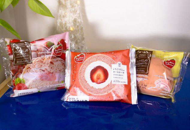1月15日の「いちごの日」に向けたローソンのいちごシリーズから3種を食べ比べ『いちごづくしロールケーキ/いちごづくしのメロンパン/いちごづくしのしっとりメロンパン』!