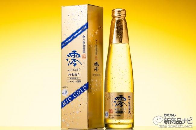 謹賀新年! 炭酸のシュワシュワと金箔のキラキラで最高の正月気分を演出できる『松竹梅白壁蔵「澪」〈GOLD〉スパークリング清酒』はお年賀にも最適