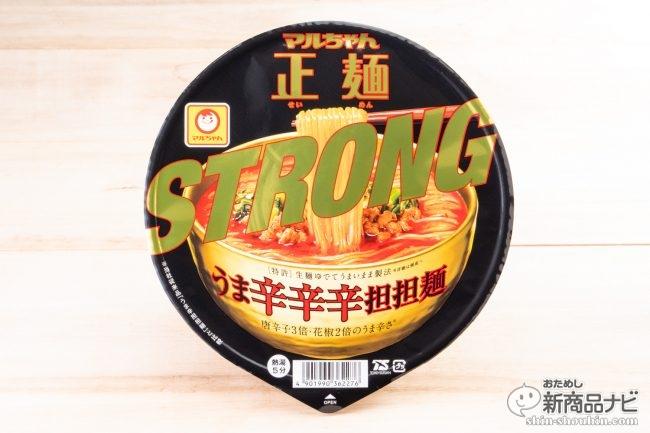 【本日発売】カップ麵もSTRONGの時代へ! 唐辛子3倍花椒2倍の『マルちゃん正麺 カップ うま辛辛辛担担麺 STRONG』
