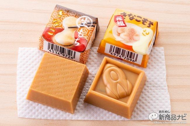 『チロルチョコ<生もちきなこ>』は「チロルチョコ〈きなこもち〉」と何が違うのか比較検証!
