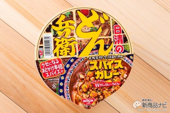 【本日発売】大阪発祥のスパイスカレーがうどんになった『日清のどん兵衛 カツオとチキンのWだしスパイスカレーうどん』!