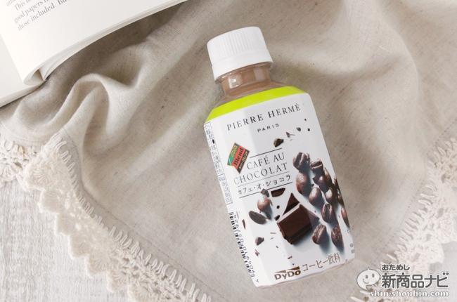 コーヒー飲料初!ピエール・エルメ氏と共同開発した『カフェ・オ・ショコラ』