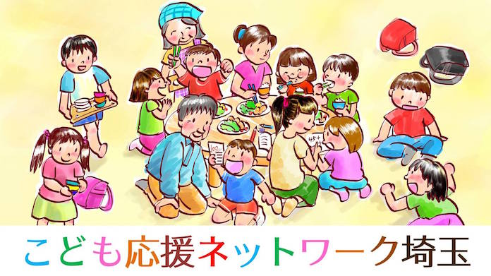 貧困の連鎖解消に向けた社会貢献活動「こども応援ネットワーク埼玉」会員募集開始