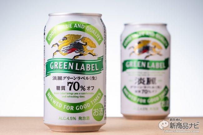 『淡麗グリーンラベル』さらに旨い を追求した糖質70%オフ発泡酒が3年ぶりのフルリニューアルしたので飲み比べ!