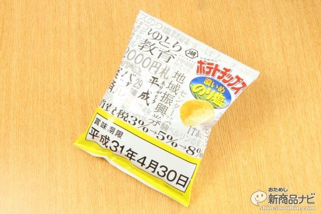 湖池屋『平成最後のポテトチップス 濃いめのり塩』は全国のローソンで数量限定発売! 平成の思い出とともにパリッといこう