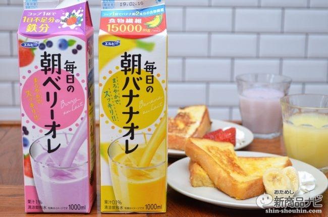飲むだけで栄養補給!『毎日の朝バナナオレ/ベリーオレ』でフレンチトーストを作ってみた!!