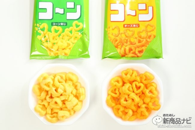 コントの小道具のような見た目だけれどきちんと美味しい『カルビー コ~ン コーンあじ/チーズ味』!