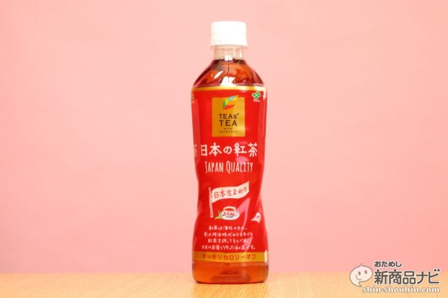 インフル予防で熱い注目を集めている紅茶。でもせっかく飲むならやっぱり美味しい『TEAs' TEA NEW AUTHENTIC 日本の紅茶』!