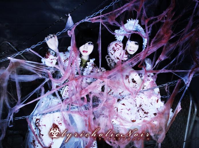 ダークな異色アイドルユニット、リリックホリックノワールが新曲をリリース!MVも解禁!!