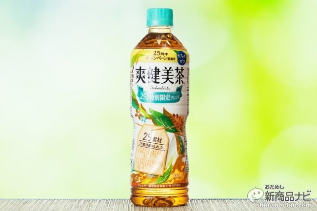 【本日発売】25周年なので25種類の素材をブレンド!『爽健美茶』特別限定ブレンドの明らかに違う味を飲んだ