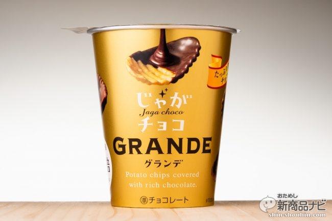 もっとチョコを! の声に応えてよりチョコ量を上乗せした甘じょっぱいお楽しみ最前線『じゃがチョコグランデ』