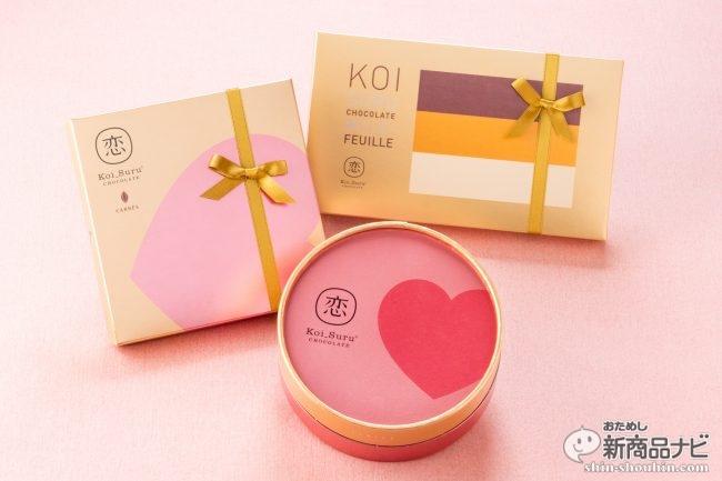 「白い恋人」のチョコレートをアレンジ!「恋するチョコレート」初のバレンタイン・コレクションが期間限定登場!!