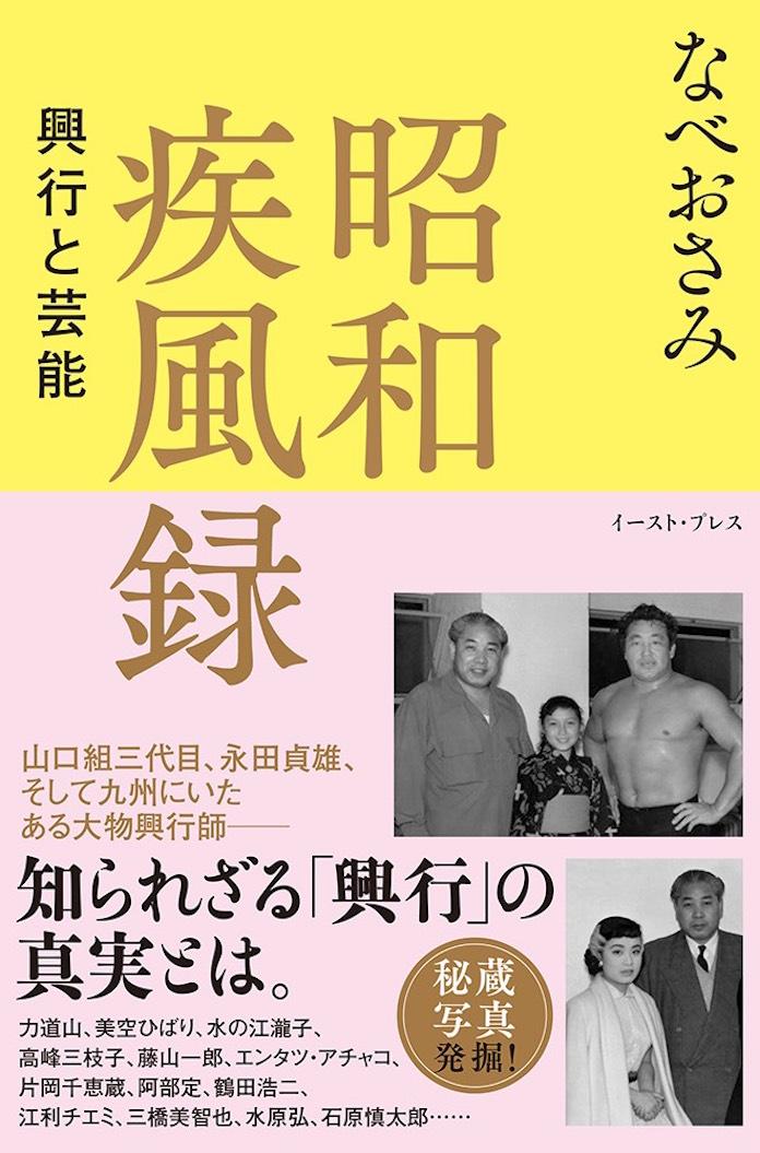 昭和最後の「芸能界」の語り草、なべおさみが『昭和疾風録 興行と芸能』出版 記念イベントに玉袋筋太郎が応援に
