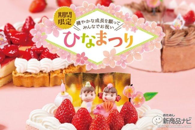 不二家のケーキでお祝いしよう!この時期限定「ひなまつり」を彩る可愛いスイーツが勢ぞろい!