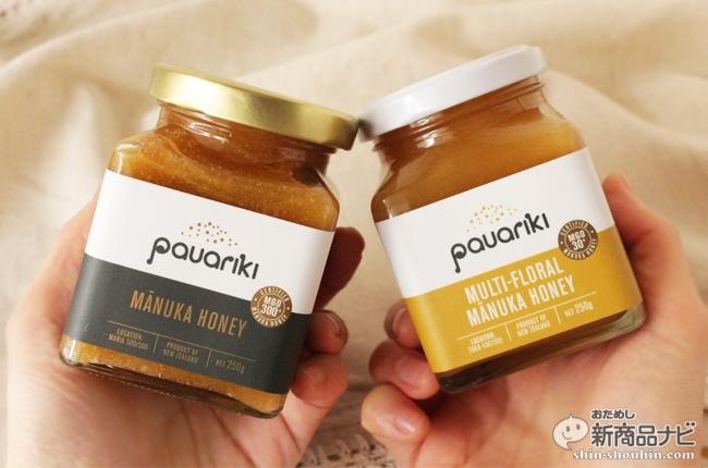ニュージーランドの契約養蜂家から冷蔵直輸入!こだわりの天然マヌカハニーを味わおう