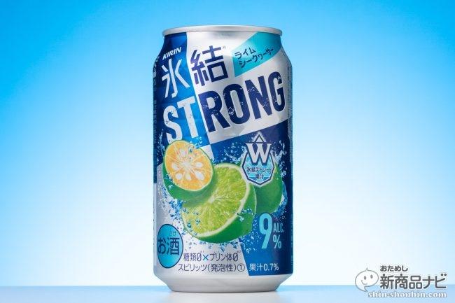 【本日発売】『氷結 ストロング ライムシークヮーサー』メキシコと沖縄を感じるマーサンな高アルコール・缶チューハイ誕生!