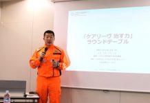 一般社団法⼈日本防災教育訓練センター_サニーカミヤ01