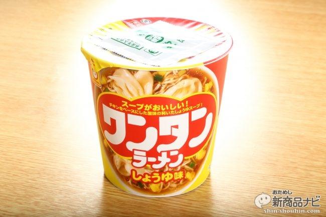 ワンタンのマルちゃんならではの美味ワンタン麺『マルちゃん ワンタンラーメン しょうゆ味』は、後味酸味が個性的!