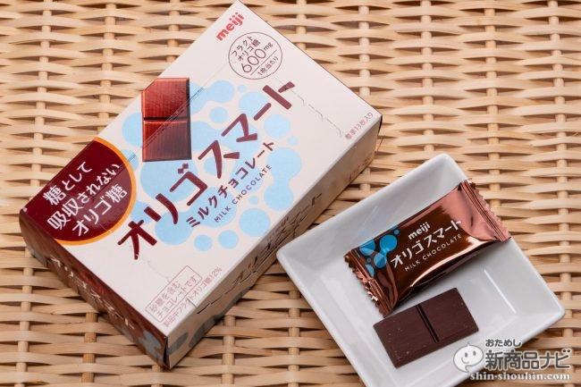 糖質制限中に食べられる!? 糖として吸収されないチョコ『オリゴスマートミルクチョコレート』