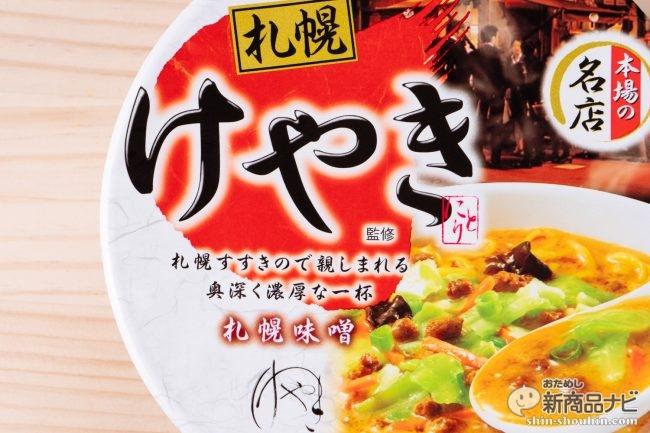 北海道・札幌の名店の、濃厚味噌まみれ太麺による旨味の洪水に降参! 『けやき 札幌味噌』