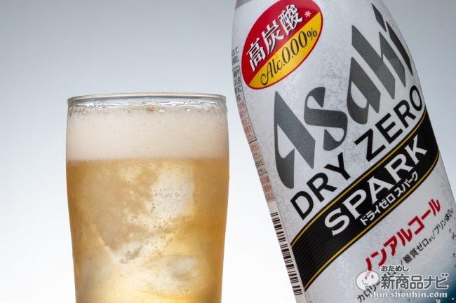 高炭酸をさらに高めたペットボトル入りノンアル『アサヒ ドライゼロスパーク』ならリキャップ可能でちびだら飲みも可!