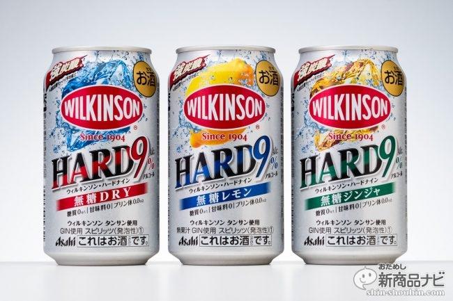 過去最高のガス圧! 炭酸強めで甘くない9%『ウィルキンソン・ハードナイン 無糖ドライ/無糖レモン/無糖ジンジャ』が刺激的すぎる、その理由は?