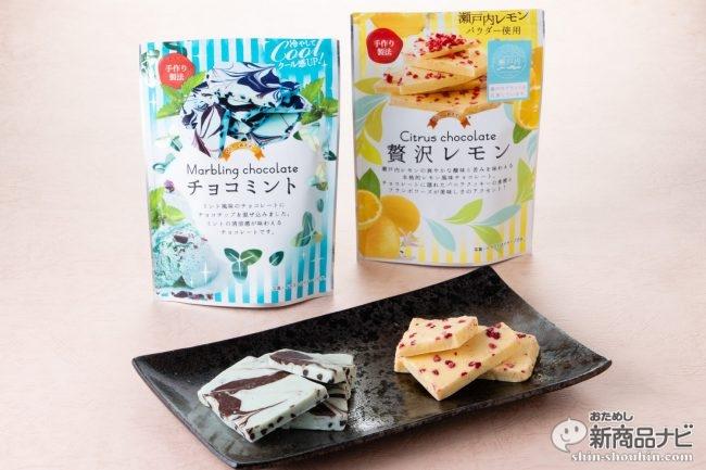 『ひとりじめスイーツ 春夏限定アイテム』が今年も発売決定!新味「チョコミント」と人気味「贅沢レモン」を味わう!