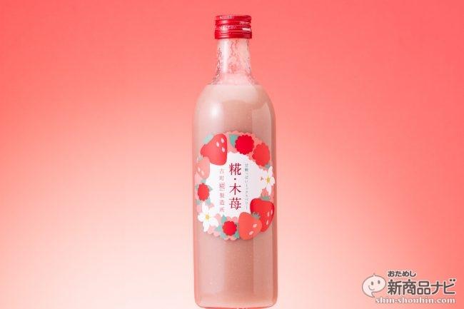 色もキュートな甘ずっぱいいちごやラズベリーの甘酒!春限定で味わえる古町糀製造所の糀ドリンク『糀・木苺』