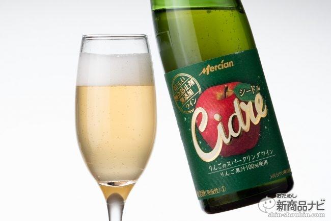無添加の安心と爽快な口当たり!りんご果汁100%のスパークリングワイン『おいしい酸化防止剤無添加ワイン シードル』
