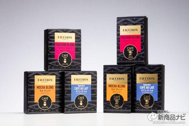 贈り物にふさわしい高級デザインと香りが印象的!『フォション市販用レギュラーコーヒー』の心地よい余韻に浸ってみた