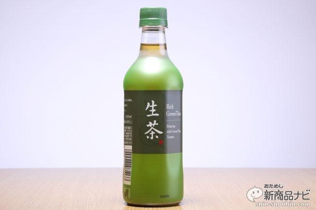 【新旧飲み比べ】オシャレパッケージで人気の『キリン 生茶』がリニューアル!うまみアップは本当か?