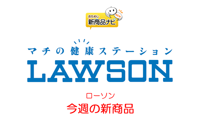 『ローソン・今週の新商品』平成最後の花見は、日本らしく手巻き寿司で楽しもう!人気の5種類が増量して新発売!