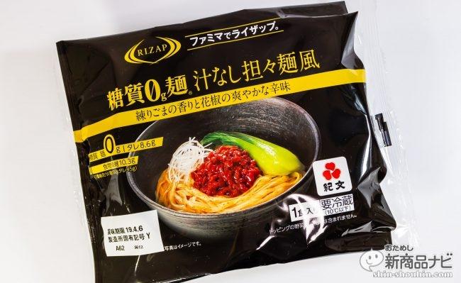 麺は糖質ゼロ、タレは8.6gという糖質オフなタンタン味がうれしい『RIZAP 糖質0g麺汁なし担々麺風 』を食べてみたら…
