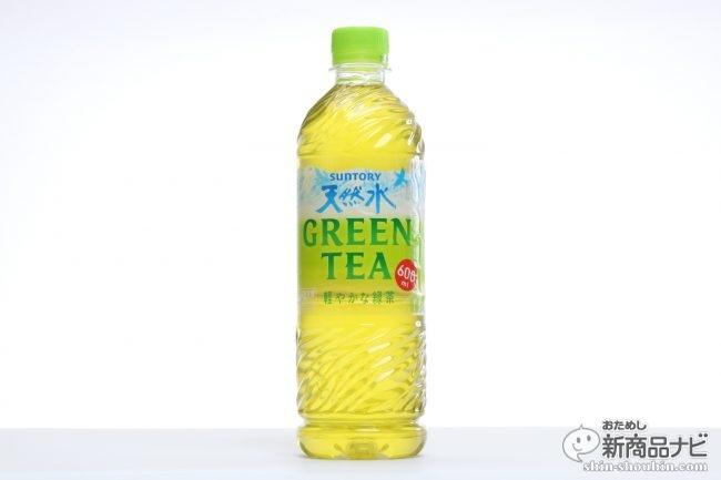 【本日発売】ミネラルウオーター寄りの緑茶という新ジャンル『サントリー天然水 GREEN TEA』はぐびぐび流し込める新感覚がいい!